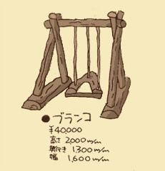ブランコ ¥40.000-